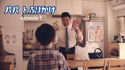「パパッとふりかけ」新WEB CM  『パパとふりかけ』篇 3/27(土)配信開始