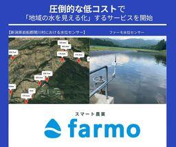 圧倒的な低コストで 「地域の水を見える化」するサービスを開始