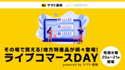ライブコマースDAY TOPバナー画像