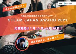 審査員⻑は落合陽⼀⽒に決定! 中⾼⽣による社会課題解決を表彰するアワードSTEAM JAPAN AWARD 2021 開催!