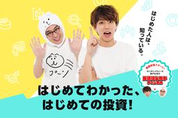 日本証券業協会 YouTubeチャンネル「投資はじわかチャンネル」開設 初回動画は9月21日(火)19時に公開!