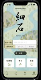 5万語以上俳句・和歌用語を搭載 スマートフォン用アプリ・細石(さざれいし)2021年10月4日(月)配信開始