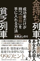 末岡よしのり氏 幻冬舎より「金持ち列車貧乏列車」を出版